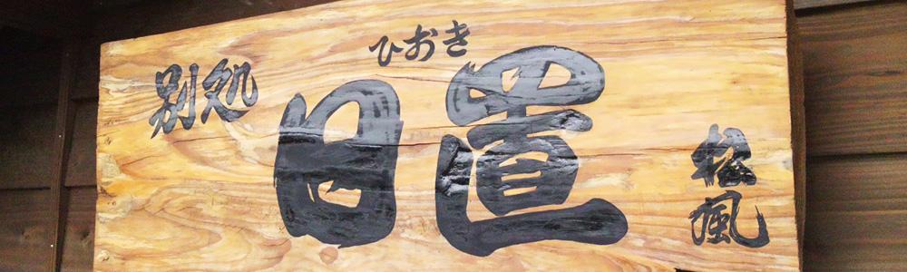 鹿児島看板制作-オリジナル看板