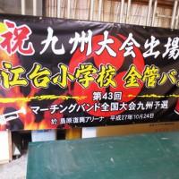 錦江台小学校金管バンド