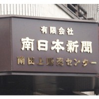 南日本新聞南田上販売センター様