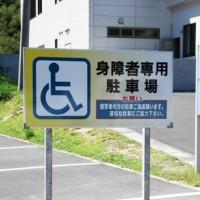 身障者専用駐車場案内看板